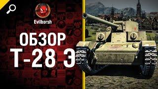 Т-28 Э - обзор от Evilborsh
