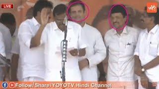 Kerala Congress Leader Funny Song Sing For Rahul Gandhi And Rahul Gandhi Shaking | YOYO TV Hindi