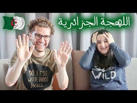 تحدي اللهجة الجزائرية مع maziw