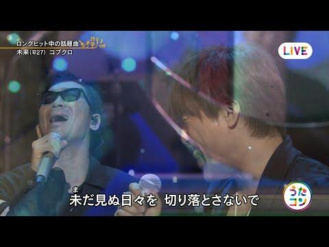 2016/05/10 コブクロ - 未来