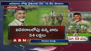 Chandrababu government increases farmer assistance to Rs 1..