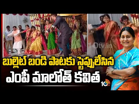 TRS MP Maloth Kavitha performs dance for Bullet Bandi song in marriage
