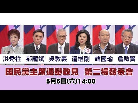 0506國民黨主席選舉第二場電視政見會