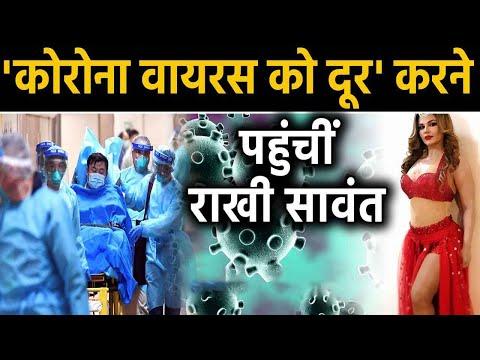 Rakhi Sawant reaches China to remove Coronavirus, Video goes Viral