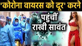 Rakhi Sawant reaches China to remove Coronavirus, Video go..