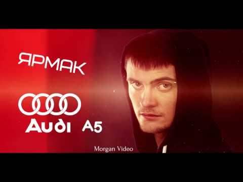 ЯрмаК Audi A5 (Live) - YouTube