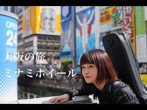 ハッカドロップス大阪の旅(ミナミホイール2017の巻)