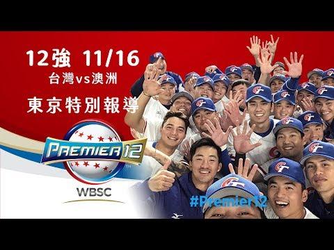 12強棒球》沒有奧運門票別說抱歉  你們都是台灣英雄|最多球員的賽後訪問|台灣球迷熱情世界第一