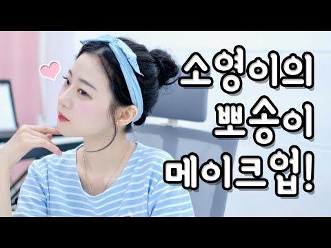 (ENG SUB) 여름철 초간단 데일리 뽀소영이 메이크업!! 개기름 안녕~👋🏻💕 [소근커플 S.K.Couple]