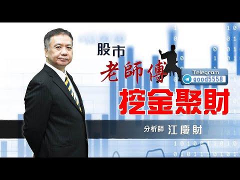 2020/06/02 挖金聚財 江慶財  遍地是黃金 健策 泰詠 晶焱