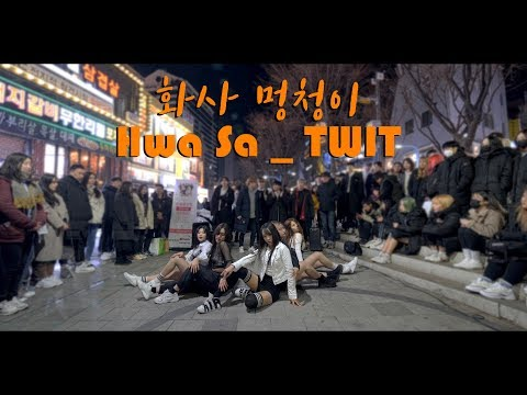 [KPOP IN PUBLIC] 화사(HWASA) - 멍청이(TWIT) Full Cover Dance 커버댄스 4K [5인버전]
