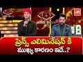 Reason For Prince Elimination From Bigg Boss Telugu