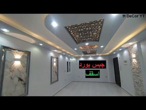 اعمال وديكورات اسقف جبس مودرن مصر Modern Ceiling Designs Egypt