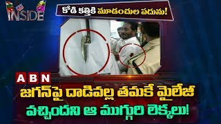 Who is gaining Political mileage in Jagan Attack Incident?..