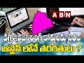 డిగ్రీ,ఇంజనీరింగ్ కోర్సులకు సైతం ఆన్లైన్ లోనే తరగతులు ? | Minister Sabitha | CM KCR | ABN Telugu