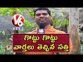 Bithiri Sathi Says Tough News To New Anchor