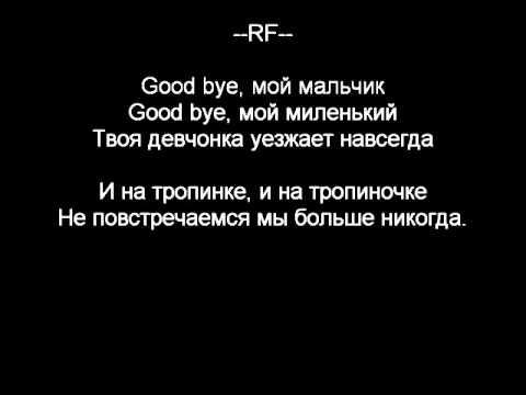 Анжелика Варум     Good Bye, мой мальчик