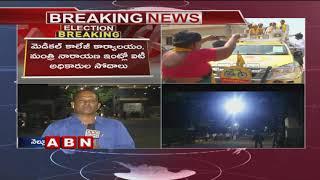 మంత్రి నారాయణ సంస్థల పై ఐటి దాడులు..| Latest Updates | ABN Telugu