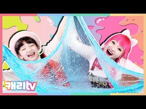[캐리와장난감친구들] 초대형 액체괴물 만들기 슬라임 연구소와 슬라임 플레이 가루액괴