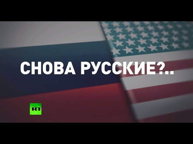 В сенате США прошли слушания по «угрозам» со стороны России