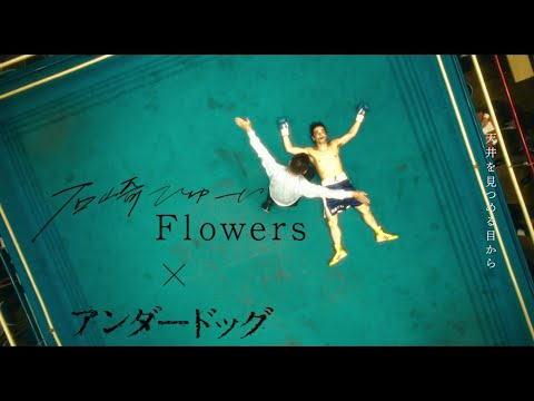 石崎ひゅーい - Flowers /アンダードッグ ver.