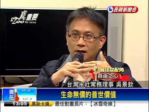 王曉波失言 本土社團公開譴責-民視新聞