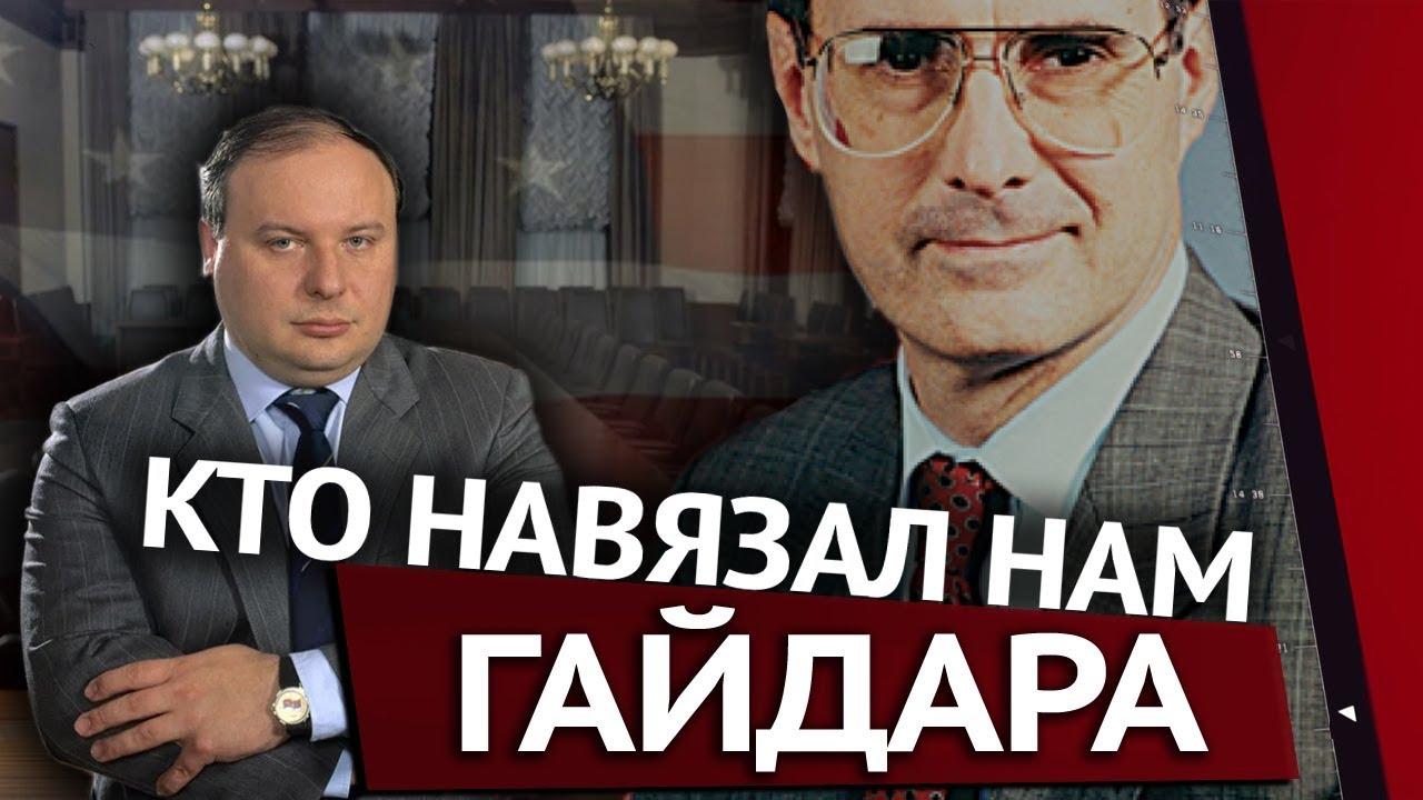 Реальные отцы-основатели РФ. Как о нас заботились инвесторы
