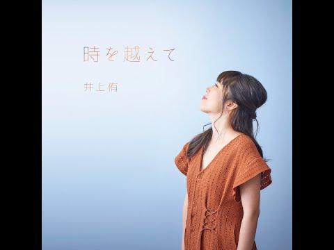 時を越えて/井上侑(コニカミノルタプラネタリウム満天「星の数ほど」挿入歌)