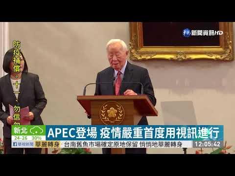 APEC峰會登場 張忠謀與川普視訊同框|華視新聞 20201121