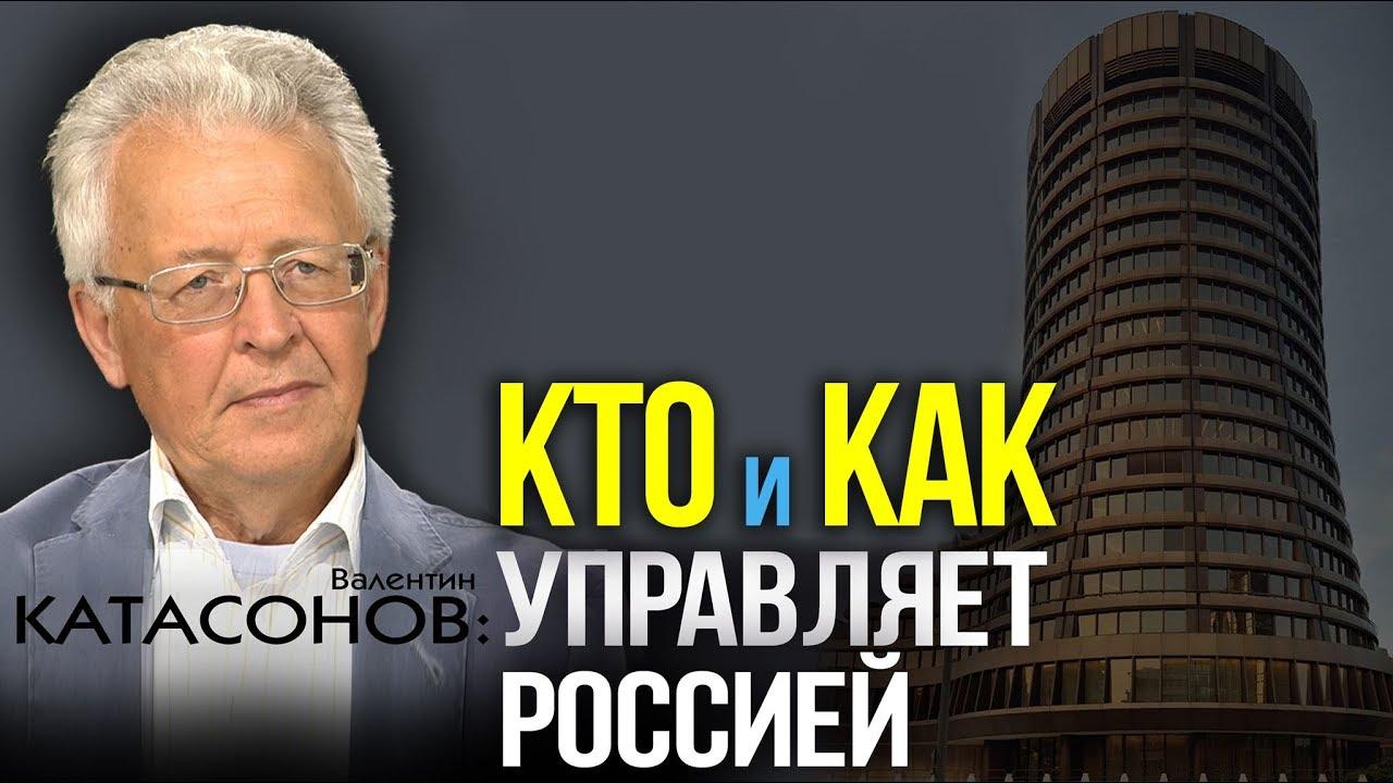 Настоящие хозяева РФ. Почему Центробанк - это первая власть