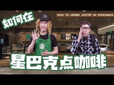 星巴克英語~教你如何正確在星巴克點咖啡!
