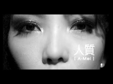 張惠妹 A-Mei - 人質 Hostage (華納 official 官方完整版MV)