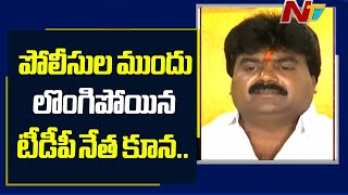 TDP leader Kuna Ravi surrenders before police..