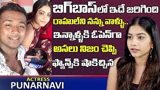 Bigg Boss fame Punarnavi reveals relationship between Rahu..