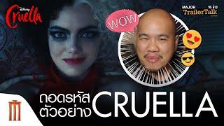 ถอดรหัสตัวอย่าง Disney's Cruella - Major Trailer Talk by Viewfinder
