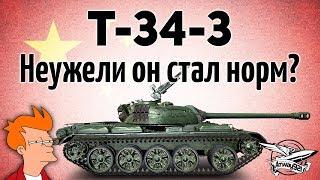 T-34-3 - Неужели он стал норм? - Его апнули и перевели в HD - Гайд