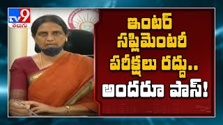 Telangana intermediate advanced supplementary exams cancel..