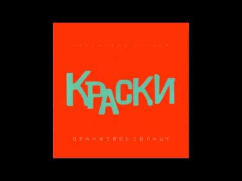 Группа Краски - Лето | Русская музыка