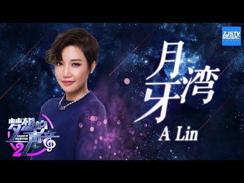 [ CLIP ] A-Lin黄丽玲《月牙湾》《梦想的声音2》EP.4 20171124 /浙江卫视官方HD/