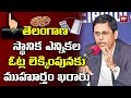 EC Announces ZPTC MPTC Election Vote Counting Date | 99TV Telugu