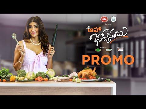 aha Bhojanambu Promo - Lakshmi Manchu