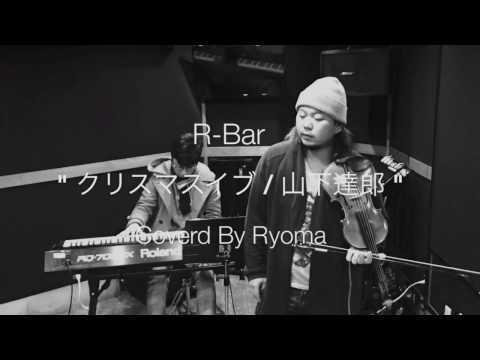 クリスマス・イヴ / 山下達郎(COVER)