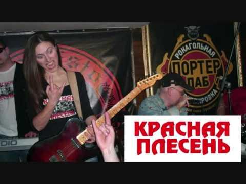Красная Плесень - Фёдор Гамнюков