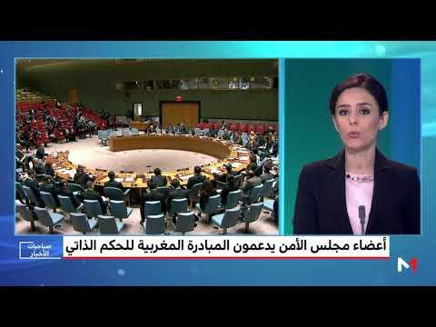 بالفيديو : أعضاء مجلس الأمن يدعمون المبادرة المغربية للحكم الذاتي