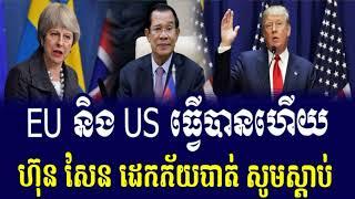 អន្តរជាតិ ព្រមានហ៊ុនសែនមិញនេះ ដំណឹងបន្ទាន់, RFA Khmer Hot News, Cambodia News Today