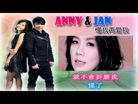 [APC] 懂我再愛我 - Ella ft. TANK (Duet by Anny & Jan)