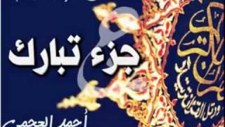 جزء تبارك - احمد العجمي