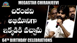 Chiranjeevi b'day celebrations: Pawan Kalyan's emotional s..