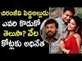 Few Facts of Chiranjeevi's elder  Daughter Husband