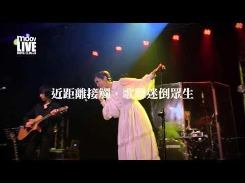 MOOV Live 陳珊妮 全show睇!